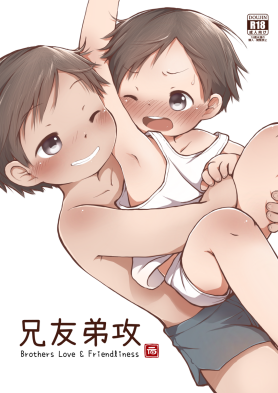 [YuanYuan] Brothers Love & Friendliness [Chinese] [Digital]